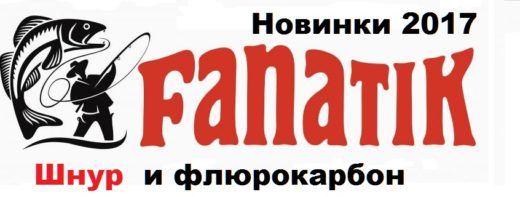 Шнур и флюрокарбон Fanatik